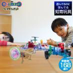 知育玩具 ブロック 6歳以上 おもちゃ 電脳サーキット メカニック