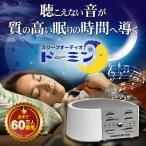 快眠グッズ 快眠 不眠症 不眠 快眠音楽 ホワイトノイズ ドーミン