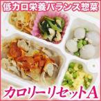 冷凍弁当「カロリーリセット」 Aセット (7食 /ご飯なし)