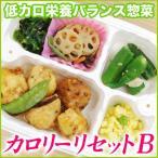 冷凍弁当「カロリーリセット」 Bセット (7食 /ご飯なし)