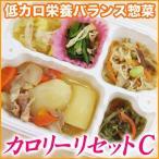 冷凍弁当 「カロリーリセット」 Cセット (7食 /ご飯なし)