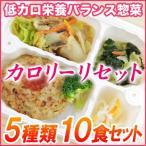 【送料込み】冷凍弁当「カロリーリセット」人気メニューベスト5セット(10食 /ご飯なし)