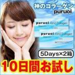 プルオイ(puruoi)超低分子ナノマリンコラーゲン お試し10days **メール便送料無料**
