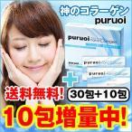 プルオイ(puruoi)超低分子ナノマリンコラーゲン(30包入り+お試し10包入りセット)***送料無料***