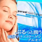 【送料無料】超低分子マリンナノコラーゲン プルオイ 30包 2箱セット販売+10包増量