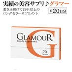 高級プエラリア配合 贅沢ビューティーサプリ グラマー GLAMOUR 30cap 15Daysパック (送料無料)