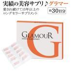 ビューティーサプリ グラマー(GLAMOUR)  約30日分(30cap)2個ご注文で増量セットでお届け プエラリア バスト プエラリアサプリ アップ グラマー