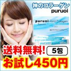 puruoiナノコラーゲン(お試し5日分)【メール便で1個から送料無料】