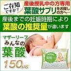 葉酸サプリ マザーリーフ みんなの葉酸100 1ヶ月分 産後授乳期の方におすすめ 時期に合わせた3種類の葉酸サプリ 葉酸 鉄分 産後 授乳期