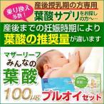マザーリーフみんなの葉酸100×プルオイコラーゲンセット【産後授乳期の方におすすめ】