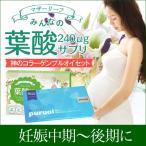 マザーリーフ みんなの葉酸 葉酸240Xプルオイコラーゲンセット【妊娠中期〜妊娠後期の方におすすめ】