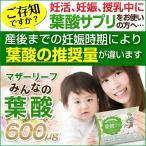 葉酸サプリ マザーリーフ みんなの葉酸400 約1ヶ月分 + みんなの葉酸100 約1ヶ月分 合計2箱セット 妊活期〜妊娠初期の方におすすめ