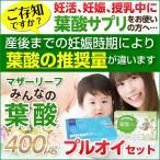 マザーリーフ みんなの葉酸400Xプルオイコラーゲンセット【妊活期〜妊娠初期におすすめ】
