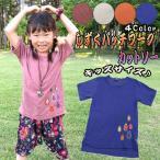 しずくパッチワークTシャツキッズサイズ 120〜130サイズ キッズトップス アジアン 親子コーデ エスニックトップス
