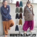 サルエルパンツ 裏起毛 エスニック メンズ  レディース  アラジンパンツ エスニックファッション 暖かい 冬