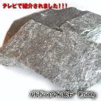【卸し売り価格】バドガシュタイン鉱石 約500g ・ピカ子・健康・天然石・テラヘルツ・美容・健康・ラジウム・ダイエット・ギフト・