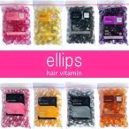 エリプス ヘアビタミン ellips ヘアオイル エリップス トリートメント アウトレット袋詰め 50粒入 選べる5個セット 海外直送品