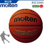 ショッピングボール モルテン バスケットボール JB5000・5号球・ミニバス用・検定球[B5C5000]