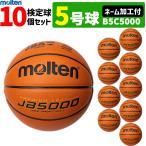 ショッピングボール モルテン バスケットボール・5号球・ミニバス用・検定球・10個セット[ネーム加工付き](チーム名・学校名のみ)[B5C5000]