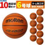 モルテン 天然皮革 バスケットボール6号球・検定球・10個セット[ネーム加工付き](チーム名・学校名のみ)(MTB6WWK後継品)[B6C4800]
