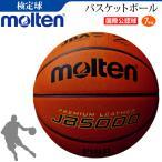 モルテン 天然皮革 バスケットボール7号球・国際公認球・検定球(MTB7WW後継品)[B7C5000]