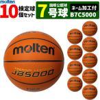 ショッピングボール モルテン 天然皮革 バスケットボール7号球 国際公認球 検定球 10個セット ネーム加工付き MTB7WW後継品  B7C5000