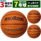 お得なバスケットボール ネーム加工付き3球セット!