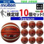 モルテン バスケットボール 5号球 ミニバス用 検定球 10球セット ネーム加工付き チーム名 学校名のみ  BGJ5X