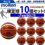 Yahoo!ボールジャパンモルテン バスケットボール 7号球 国際公認球 検定球 天然皮革 10球セット 男子用 一般 大学 高校 中学  BGL7X