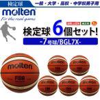 Yahoo!ボールジャパンモルテン バスケットボール 7号球 国際公認球 検定球 天然皮革 6球セット 男子用 一般 大学 高校 中学  BGL7X
