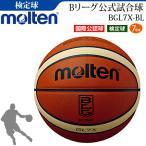 モルテン 天然皮革バスケットボール7号球・Bリーグ公式試合球・国際公認球・検定球(男子用/一般・大学・高校・中学)[BGL7X-BL]