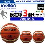 ショッピングモルテン モルテン バスケットボール 7号球 国際公認球 検定球 天然皮革 3球セット ネーム加工付き チーム名 学校名のみ  返品 交換不可  BGL7X