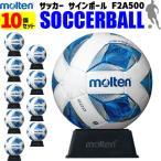 モルテン サッカーボール サインボール 10個セット ヴァンタッジオ 卒業記念 卒団記念 記念品 お祝い F2A500