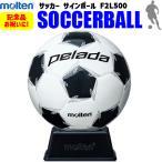モルテン サッカーボール サインボール 白×黒 卒業記念 卒団記念 記念品 お祝い F2P500