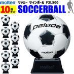 モルテン サッカーボール サインボール 10個セット 白黒 卒業記念 卒団記念 記念品 お祝い F2L500