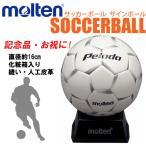 即日発送可 モルテン サッカーボール サインボール[白]・卒業記念・卒団記念・記念品・お祝い[F2P500-W]