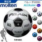 ショッピング モルテン サッカーボール・4号球・検定球・ペレーダ4000[F4P4000]
