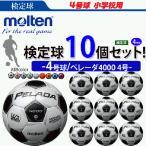 ショッピングモルテン モルテン サッカーボール・4号球検定球・ペレーダ4000・10個セット[F4P4000]
