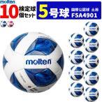 まとめ買いでネーム代無料 モルテン サッカーボール 国際公認球 5号球 検定球 土用 ヴァンタッジオ4900 10個セット F5A4901