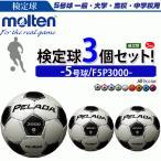 ショッピングモルテン モルテン サッカーボール 5号球 検定球 ペレーダ3000 3個セット F5P3000