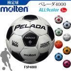 モルテン サッカーボール 5号球・検定球・ペレーダ4000[F5P4000]