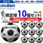 モルテン サッカーボール・5号球・検定球・ペレーダ4000・10個セット[F5P4000]