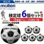 ショッピングモルテン モルテン サッカーボール・5号球・検定球・ペレーダ4000・6個セット[F5P4000]