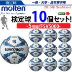 Yahoo!ボールジャパンモルテン ヴァンタッジオ5000 サッカーボール 5号球 検定球 国際公認球 芝グラウンド用 10個セット F5V5000