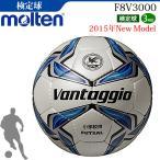 モルテン フットサル用ボール ヴァンタッジオフットサル3000 3号球 検定球 サッカーボール F8V3000