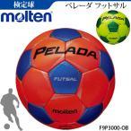 モルテン フットサル用ボール・ペレーダ フットサル・検定球・サッカーボール[F9P3000]