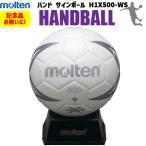モルテン  ハンドボール サインボール・卒業記念・卒団記念・記念品・お祝い[H1X500-WS]