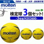 ショッピングボール モルテン ハンドボール・ヌエバX3600・3号球・検定球・3個セット[H3X3600]