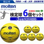 モルテン ハンドボール・ヌエバX4000・3号球・検定球・国際公認球・6個セット[H3X4000]