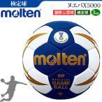 モルテン ハンドボール 3号球 国際公認球 検定球 ヌエバX5000 一般 大学 高校 男子用  H3X5001